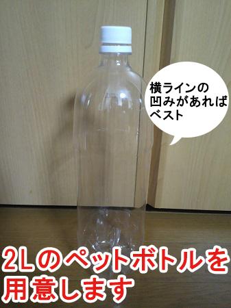 カブトムシの幼虫用ペットボトルケースの作り方①