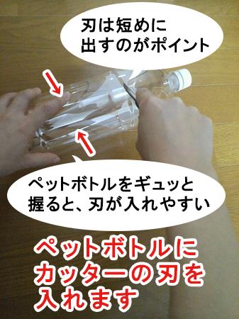 カブトムシの幼虫用ペットボトルケースの作り方②