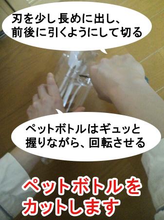 カブトムシの幼虫用ペットボトルケースの作り方③