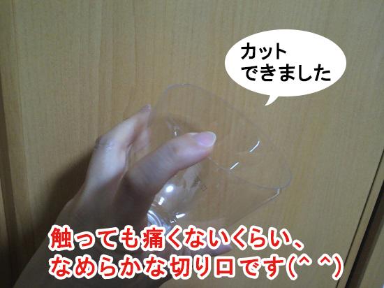カブトムシの幼虫用ペットボトルケースの作り方④