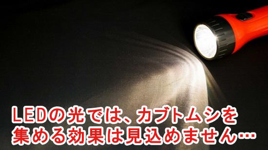 LEDの懐中電灯
