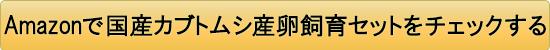 国産カブトムシ産卵飼育セットのボタン
