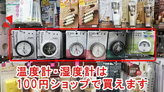 100円ショップの温度計・湿度計
